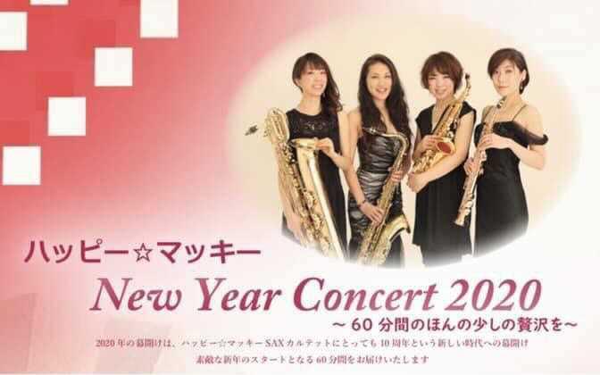 ハッピー⭐︎マッキー New Year Concert2020-2