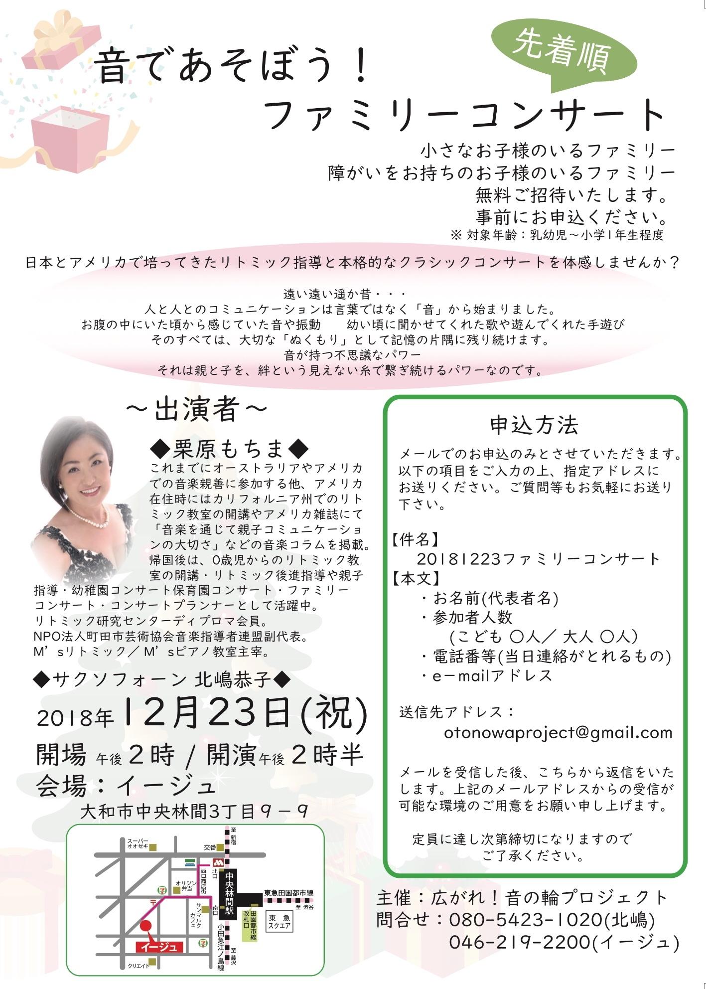 2018/12/23 音であそぼう!ファミリーコンサート
