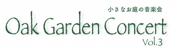 小さなお庭の音楽会 Oak Garden Concert Vol.3
