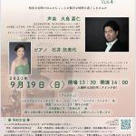 小さなお庭の音楽会 Oak Garden Concert Vol.4 パンフレット